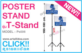 Poster Stand - T Stand