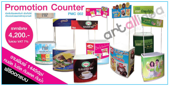 Promotion Counter,โต๊ะชงชิม
