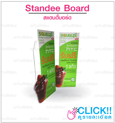 material standee board